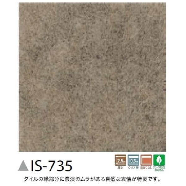 インテリア雑貨・家具 関連商品 フロアタイル モルタルブロック 18枚セット IS-735