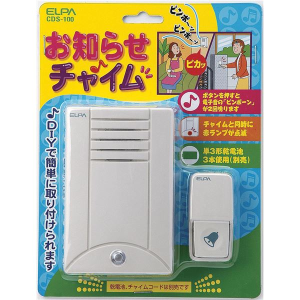 パソコン・周辺機器 (まとめ買い) ELPA お知らせチャイム CDS-100 【×20セット】