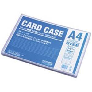 生活用品・インテリア・雑貨 (業務用30セット) ジョインテックス カードケース硬質A4*10枚 D032J-A44 【×30セット】