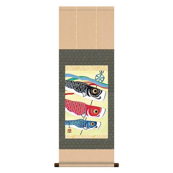 絵画 関連商品 こどもの日(端午の節句)掛け軸 ■井川洋光 端午の節句(子どもの日)掛軸「鯉のぼり」