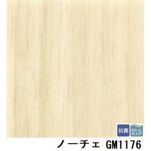 転倒時の衝撃を緩和し安全性を高める 3.5mm厚フロア サンゲツ ノーチェ 品番GM-1176 板巾 約10cm サイズ 182cm巾×7m