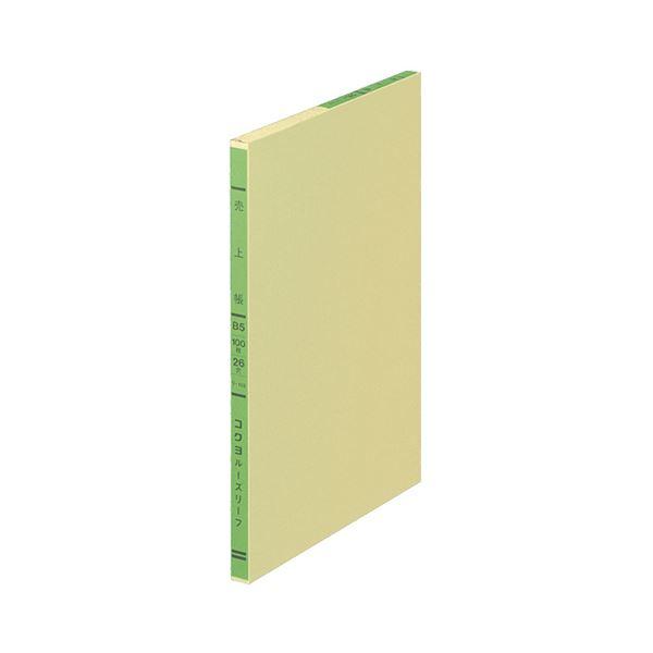 文具・オフィス用品 (まとめ) コクヨ 三色刷りルーズリーフ 売上帳 B5 30行 100枚 リ-102 1冊 【×5セット】