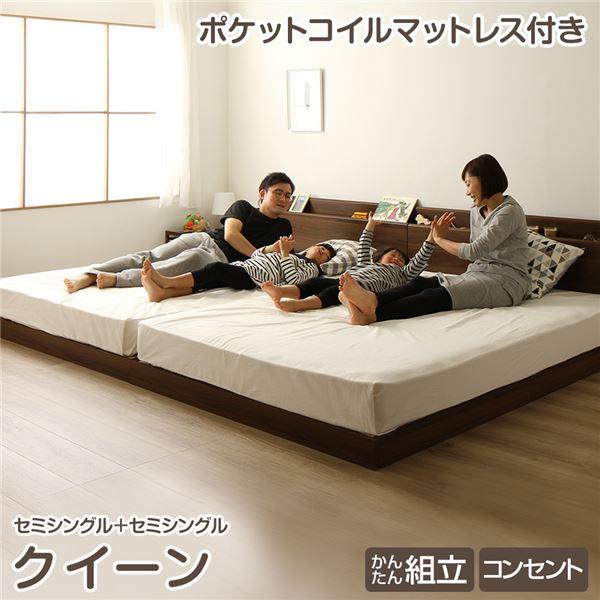 ベッド・ソファベッド関連 連結ベッド すのこベッド フレームのみ ファミリーベッド クイーン SS+SS ウォルナットブラウン ポケットコイルマットレス付き ヘッドボード 棚付き コンセント付き 1年保証