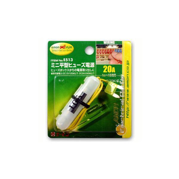生活 雑貨 通販 (まとめ) ミニ平型ヒューズ電源 E513 【×15セット】