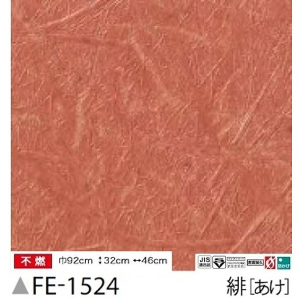 おしゃれな家具 関連商品 和風 じゅらく調 のり無し壁紙 FE-1524 92cm巾 20m巻