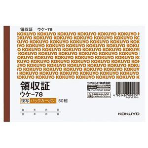 (まとめ) コクヨ BC複写領収証(バックカーボン) A6ヨコ型 ヨコ書 二色刷り 50組 ウケ-78 1冊 【×15セット】