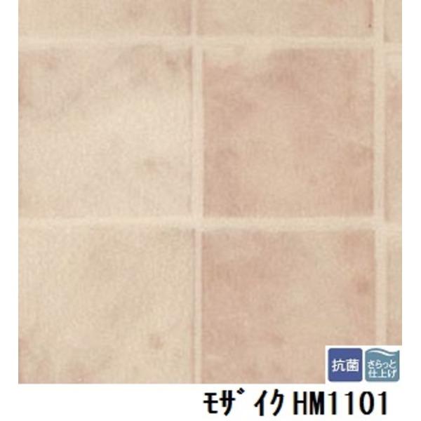 インテリア・寝具・収納 関連 サンゲツ 住宅用クッションフロア モザイク 品番HM-1101 サイズ 182cm巾×7m