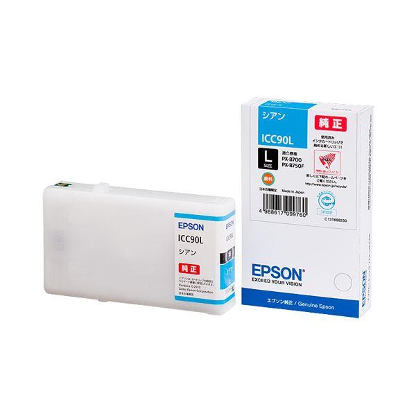 パソコン・周辺機器 (まとめ) エプソン EPSON インクカートリッジ シアン Lサイズ ICC90L 1個 【×3セット】