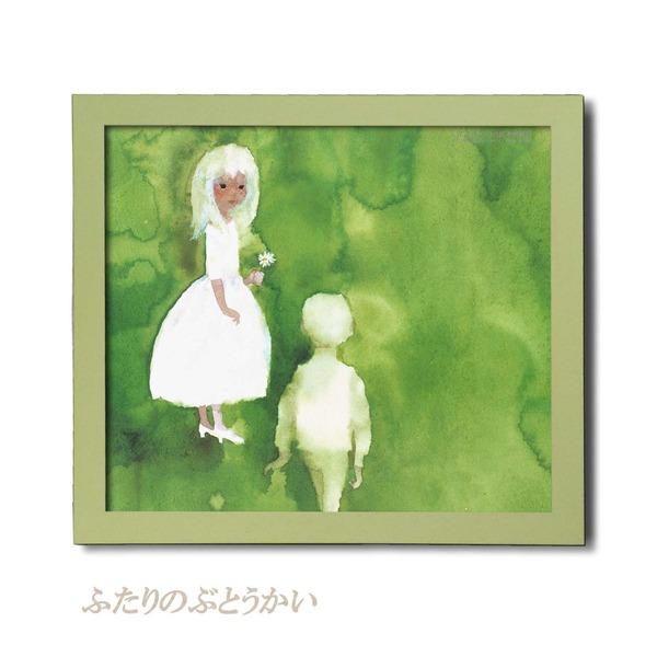 生活用品・インテリア・雑貨 アート 絵画 淡いグリーンのフレーム ■いわさきちひろ額「ふたりのぶとうかい」420×370mm