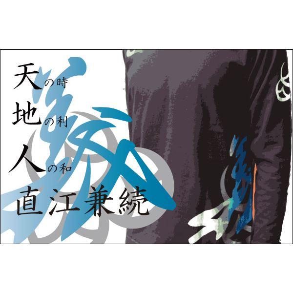ファッション 義・直江兼続 長Tシャツ 楽 L 黒