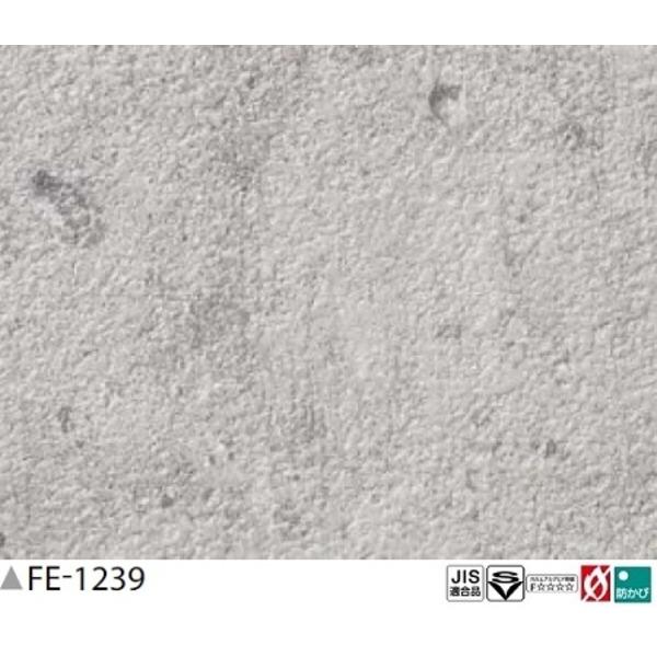 おしゃれな家具 関連商品 コンクリート調 のり無し壁紙 FE-1239 92cm巾 50m巻