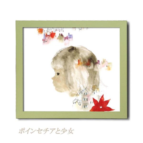 生活用品・インテリア・雑貨 アート 絵画 淡いグリーンのフレーム ■いわさきちひろ額「ポインセチアと少女」420×370mm