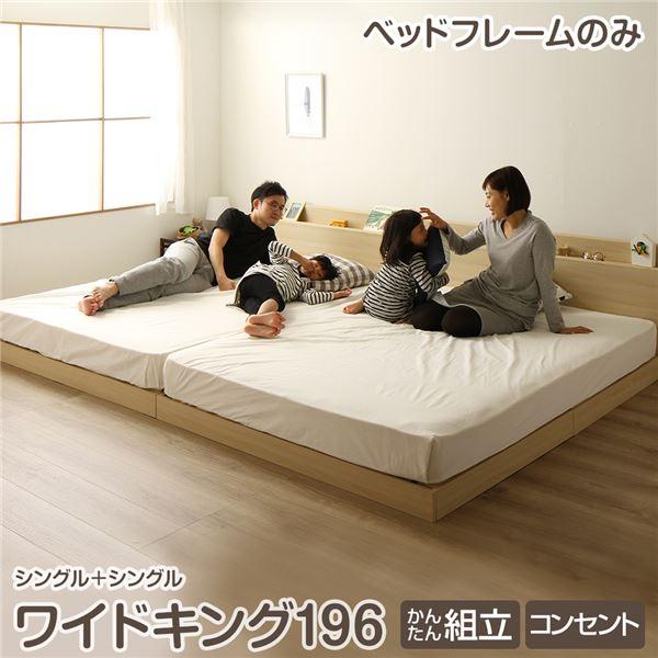インテリア・寝具・収納 ベッド ベッドフレーム 関連 連結ベッド すのこベッド フレームのみ ファミリーベッド ワイドキング 196cm S+S ナチュラル ヘッドボード 棚付き コンセント付き 1年保証