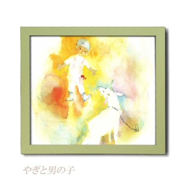 生活用品・インテリア・雑貨 アート 絵画 淡いグリーンのフレーム ■いわさきちひろ額「やぎと男の子」420×370mm