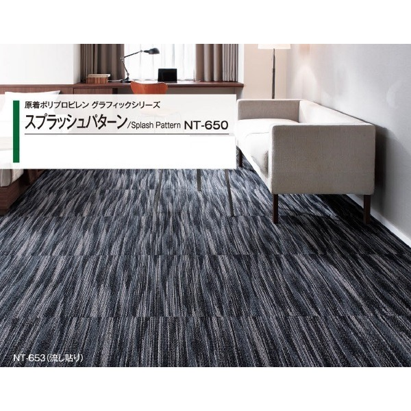 インテリア・家具 ストライプ調 タイルカーぺトサンゲツ NT-650 スプラッシュパターン サイズ 50cm×50cm 12枚セット色番 NT-652
