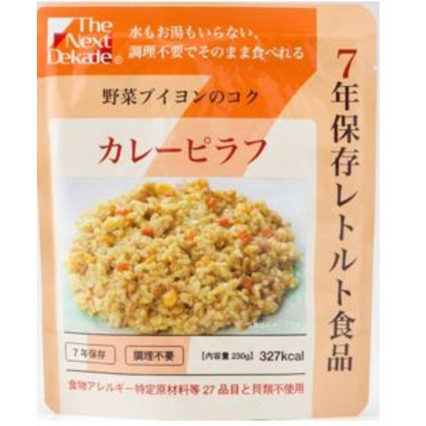 非常用・防災グッズ 関連商品 7年保存レトルト食品 カレーピラフ(50袋入り)