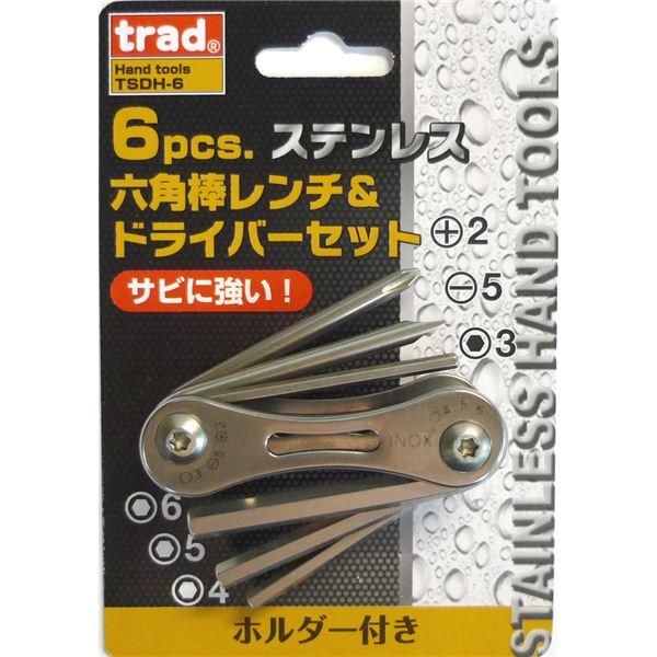 六角レンチ 関連商品 (業務用15個セット) TRAD 6PCステンDV&六角棒セット TSDH-6
