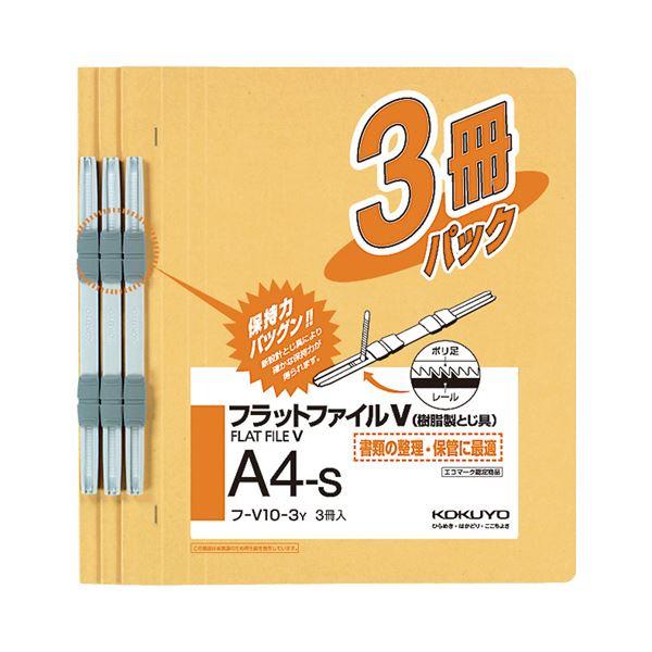 (まとめ) コクヨ フラットファイルV(樹脂製とじ具) A4タテ 150枚収容 背幅18mm 黄 フ-V10-3Y 1パック(3冊) 【×20セット】