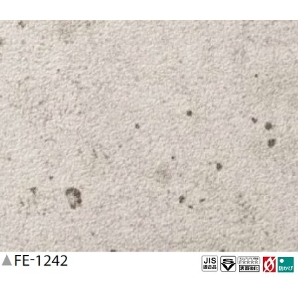 コンクリート調 のり無し壁紙 FE-1242 92cm巾 45m巻