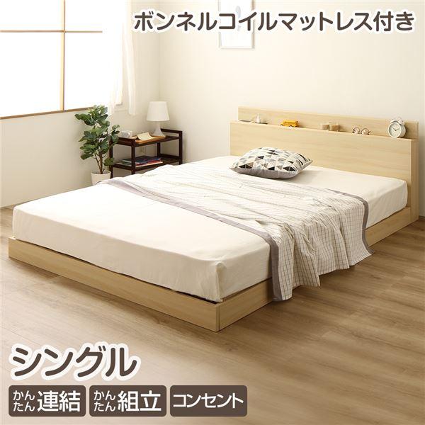 インテリア・寝具・収納 ベッド ベッドフレーム 関連 連結ベッド すのこベッド マットレス付き ファミリーベッド シングル ナチュラル ボンネルコイルマットレス付き ヘッドボード 棚付き コンセント付き 1年保証