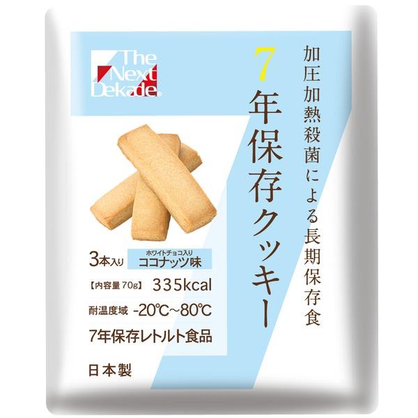 防災関連グッズ 関連 7年保存クッキー ココナッツ味(50袋入り)