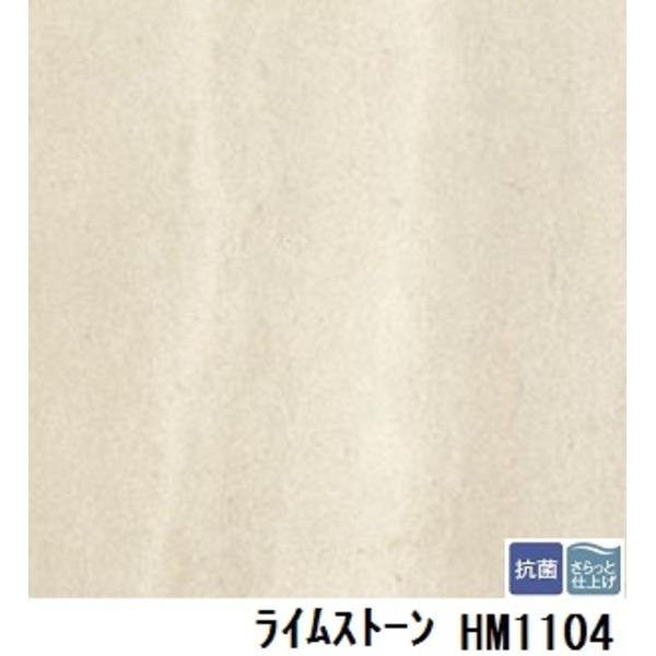 インテリア・寝具・収納 関連 サンゲツ 住宅用クッションフロア ライムストーン 品番HM-1104 サイズ 182cm巾×10m