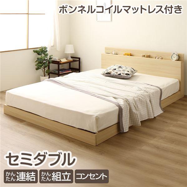 インテリア・寝具・収納 ベッド ベッドフレーム 関連 連結ベッド すのこベッド マットレス付き ファミリーベッド セミダブル ナチュラル ボンネルコイルマットレス付き ヘッドボード 棚付き コンセント付き 1年保証