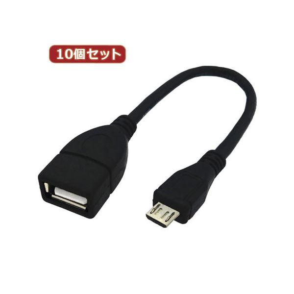 生活 雑貨 通販 10個セット 3Aカンパニー USB2.0 A(メス)-microUSB(オス)変換ケーブル 0.2m UAD-AMCB UAD-AMCB02X10