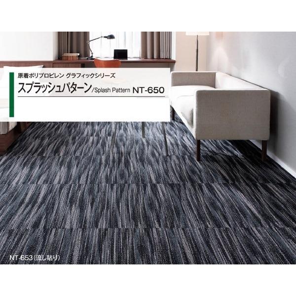 インテリア・家具 ストライプ調 タイルカーぺトサンゲツ NT-650 スプラッシュパターン サイズ 50cm×50cm 20枚セット色番 NT-654