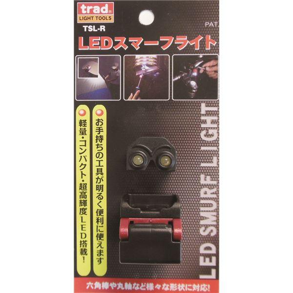 インテリア・寝具・収納 ライト・照明器具 関連 (業務用10個セット) trad LEDスマーフライト/ヘッドライト(帽子や工具に装着可) TSL-R レッド