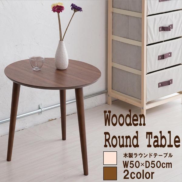 【4個セット】 木製ラウンドテーブル/サイドテーブル 【ブラウン】 ウォールナット突板 木目調 コンパクト