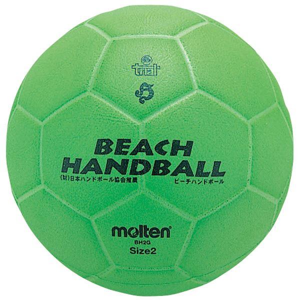 スポーツ用品 関連商品 ビーチハンドボール2号球(グリーン) BH2G