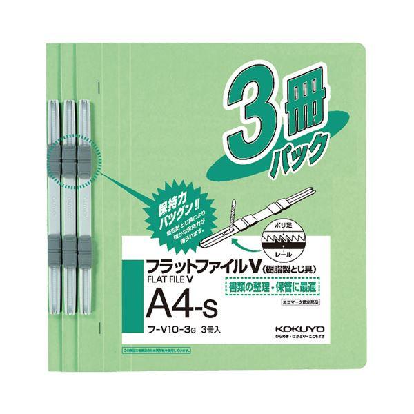 生活用品・インテリア・雑貨 (まとめ) コクヨ フラットファイルV(樹脂製とじ具) A4タテ 150枚収容 背幅18mm 緑 フ-V10-3G 1パック(3冊) 【×20セット】
