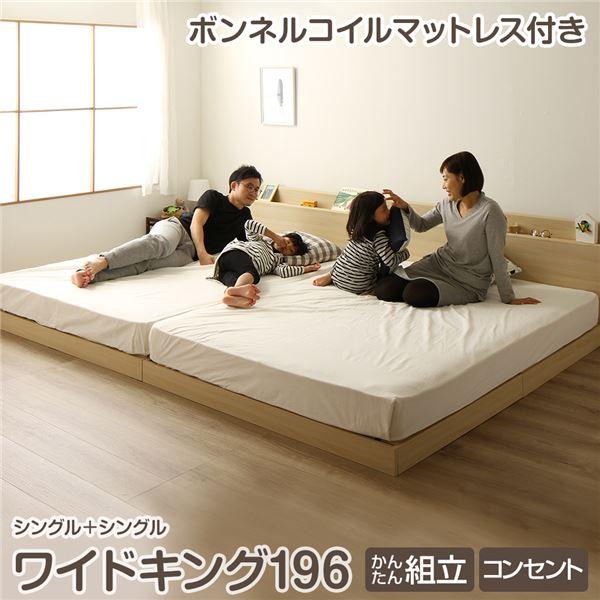 インテリア・寝具・収納 ベッド ベッドフレーム 関連 連結ベッド すのこベッド マットレス付き ファミリーベッド ワイドキング 196cm S+S ナチュラル ボンネルコイルマットレス付き ヘッドボード 棚付き コンセント付き 1年保証