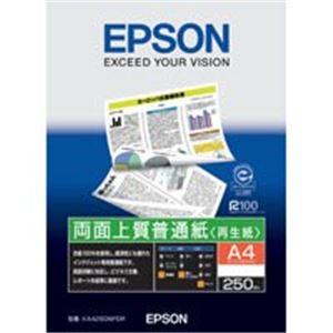 プリンター (業務用100セット) エプソン EPSON 両面普通紙 KA4250NPDR A4 250枚 【×100セット】