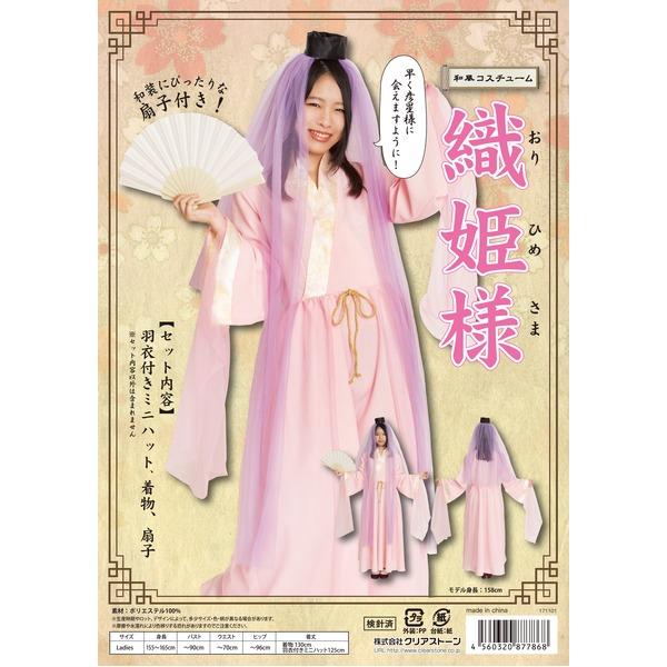 イベント衣装 コスプレ 和風コス 織姫様