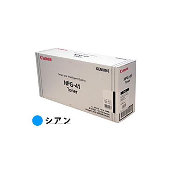 パソコン・周辺機器 【純正品】 Canon(キャノン) 1659B005 NPG-41 トナー(シアン)