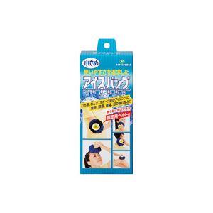 衛生用品 (業務用30セット) ピップフジモト アイスバッグ PS162 小さめ 【×30セット】