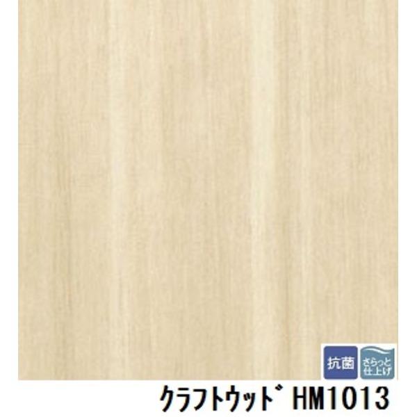 インテリア・寝具・収納 関連 サンゲツ 住宅用クッションフロア クラフトウッド 品番HM-1013 サイズ 182cm巾×9m