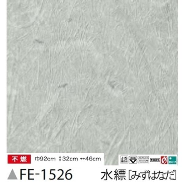 おしゃれな家具 関連商品 和風 じゅらく調 のり無し壁紙 FE-1526 92cm巾 45m巻