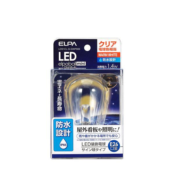 電球 便利グッズ 日用品雑貨 (業務用セット) 防水型LED装飾電球 サイン球形 E26 クリア電球色 LDS1CL-G-GWP906 【×5セット】