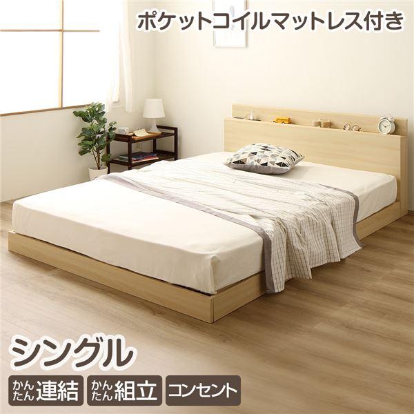 インテリア・寝具・収納 ベッド ベッドフレーム 関連 連結ベッド すのこベッド マットレス付き ファミリーベッド シングル ナチュラル ポケットコイルマットレス付き ヘッドボード 棚付き コンセント付き 1年保証