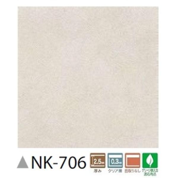 フロアタイル ナチュール 18枚セット NK-706