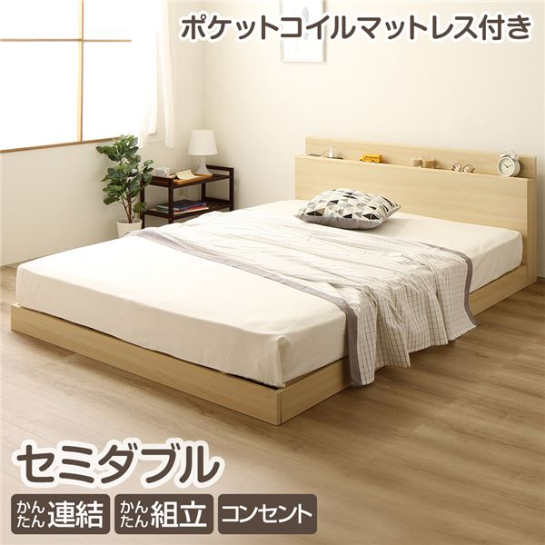 ベッド・ソファベッド関連 連結ベッド すのこベッド マットレス付き ファミリーベッド セミダブル ナチュラル ポケットコイルマットレス付き ヘッドボード 棚付き コンセント付き 1年保証