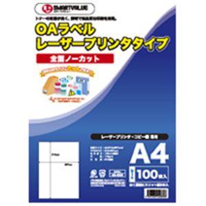 パソコン・周辺機器 PCサプライ・消耗品 コピー用紙・印刷用紙 関連 (業務用3セット) OAラベル レーザー用 全面 500枚 A048J-5
