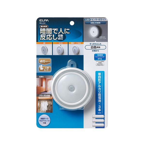 インテリア・家具 日用雑貨 便利 (業務用セット) LEDナイトライト 明暗&人感センサー PM-L214 【×5セット】