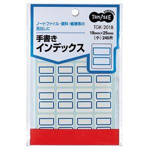 手書きインデックス TANOSEE (まとめ) 青枠 小 1パック 18×25mm 【×50セット】 (240片:16片×15シート)