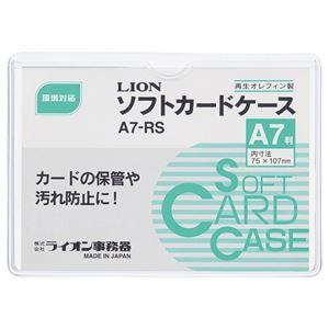 文具・オフィス用品 (まとめ) ライオン事務器 ソフトカードケース 軟質タイプ A7 オレフィン A7-RS 1枚 【×100セット】