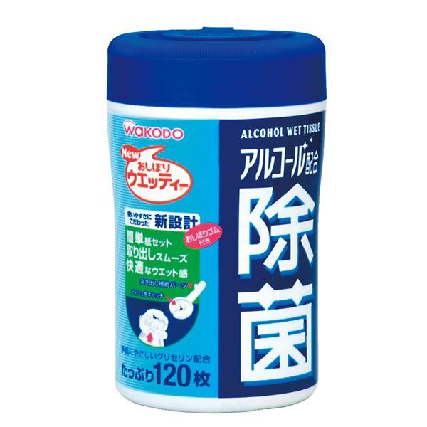 衛生日用品・衛生医療品 関連 (まとめ)和光堂 除菌 アルコール配合除菌ウエッティー 120枚入 W40【×10セット】
