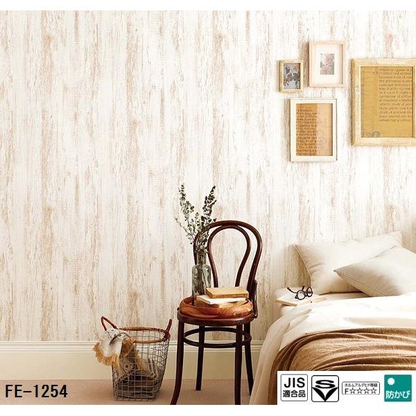 壁紙 関連商品 木目調 のり無し壁紙 FE-1256 92cm巾 25m巻